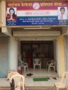Sainath Welfare Pratishthan Sanstha