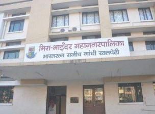 MBMC Bharatratna Rajiv Gandhi Blood Bank